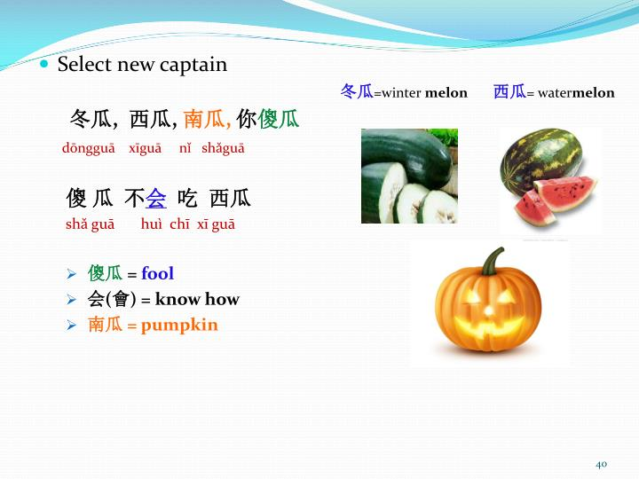 Select new captain
