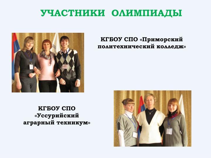 КГБОУ СПО «Приморский политехнический колледж»