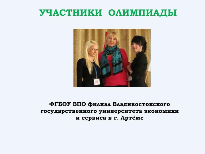 ФГБОУ ВПО филиал Владивостокского государственного университета экономики и сервиса в г. Артёме