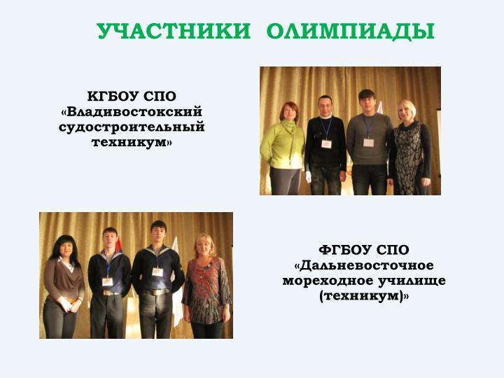 ФГБОУ СПО «Дальневосточное мореходное училище (техникум)»