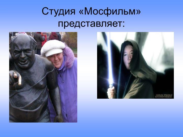 Студия «Мосфильм» представляет:
