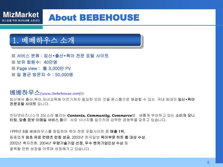About BEBEHOUSE