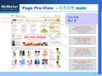 page pre view main