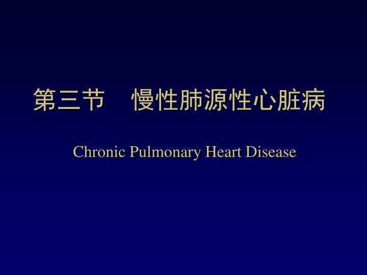 第三节  慢性肺源性心脏病