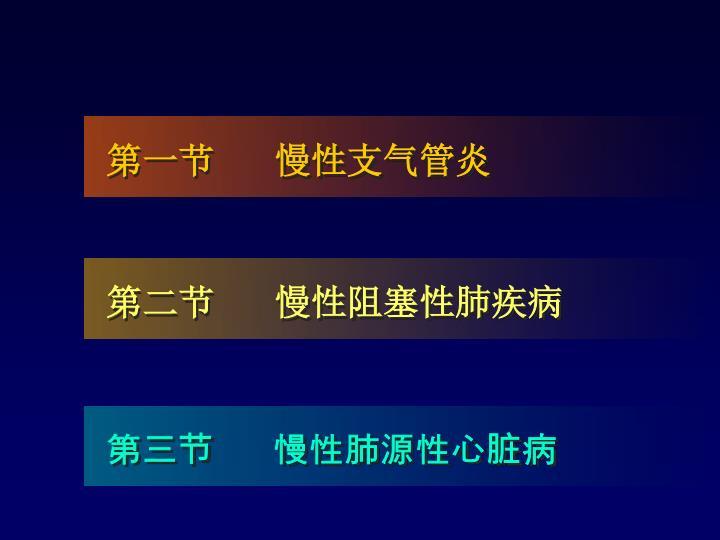 第一节      慢性支气管炎