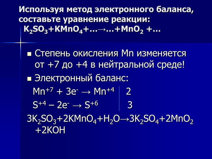 Используя метод электронного баланса, составьте уравнение реакции:
