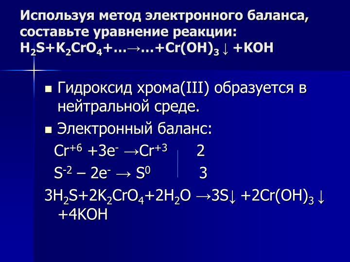 Используя метод электронного баланса, составьте уравнение