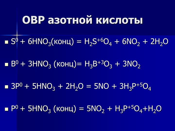 ОВР азотной кислоты