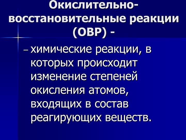 Окислительно-восстановительные реакции (ОВР) -