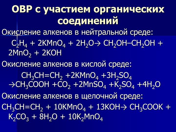 ОВР с участием органических соединений