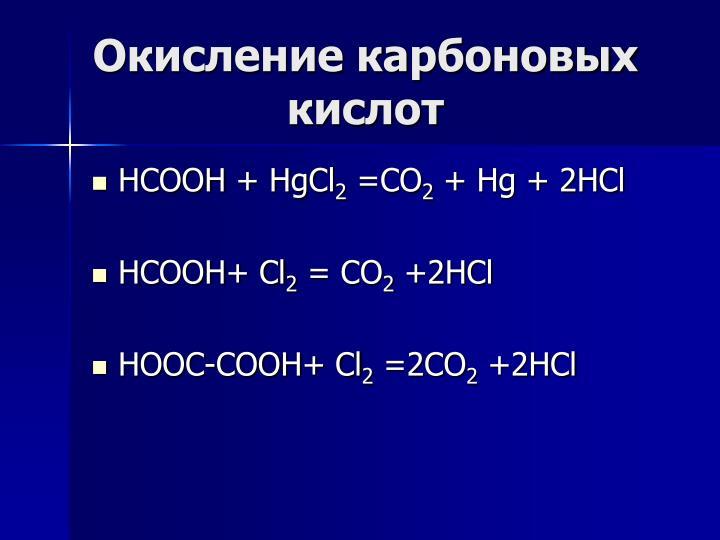 Окисление карбоновых кислот