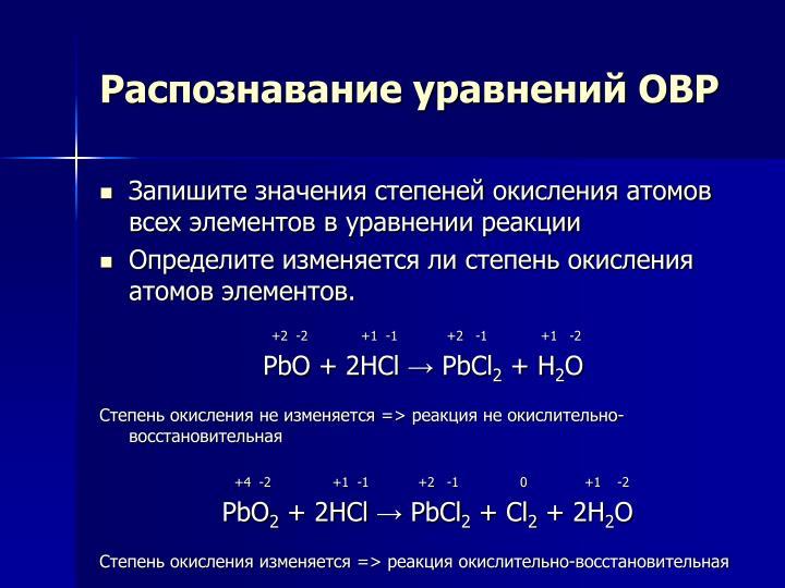 Распознавание уравнений ОВР