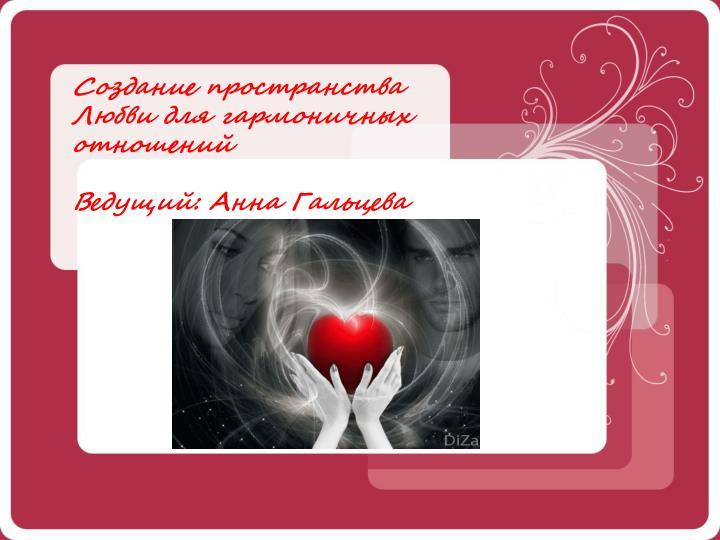Создание пространства Любви для гармоничных отношений