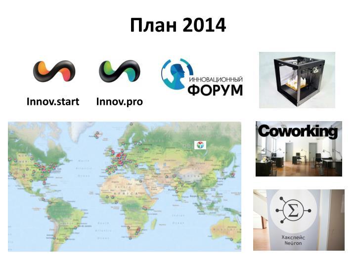 План 2014