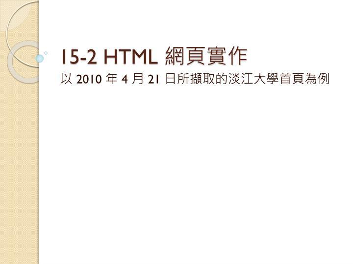 15-2 HTML