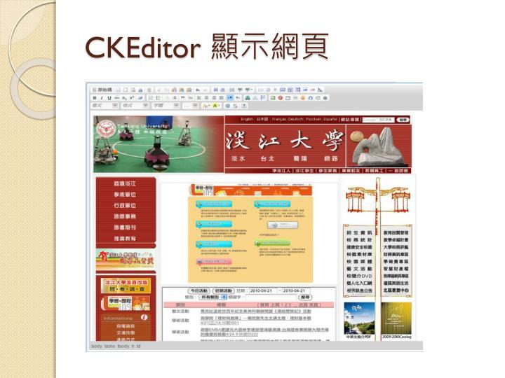 CKEditor