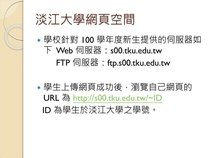 淡江大學網頁空間