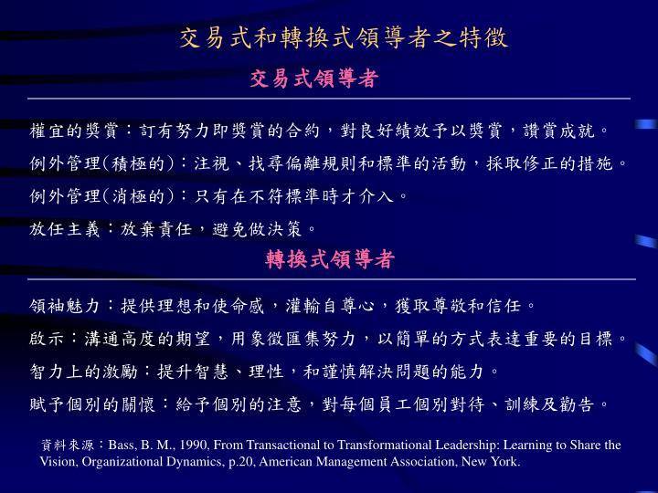 交易式和轉換式領導者之特徵