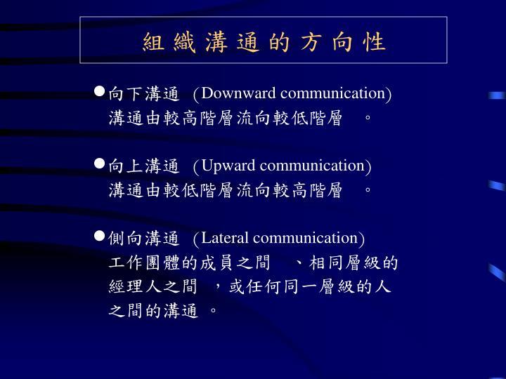 組 織 溝 通 的 方 向 性