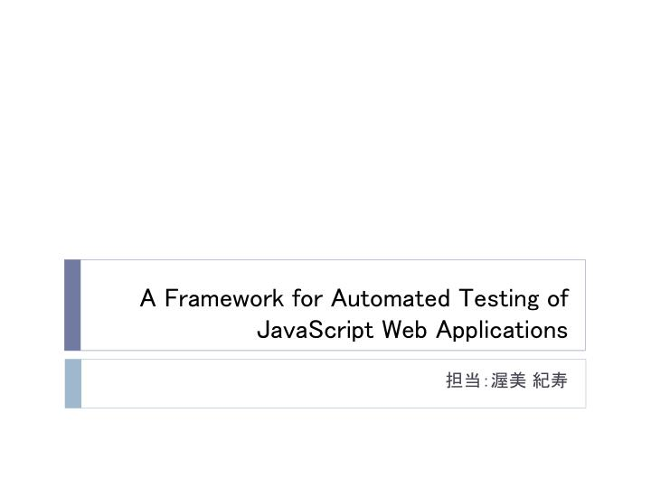 A Framework for Automated Testing of JavaScript Web Applications