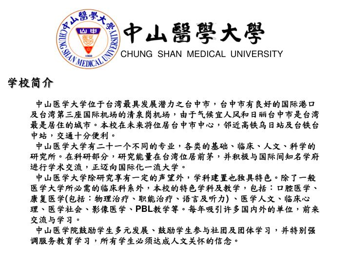 CHUNG  SHAN  MEDICAL  UNIVERSITY
