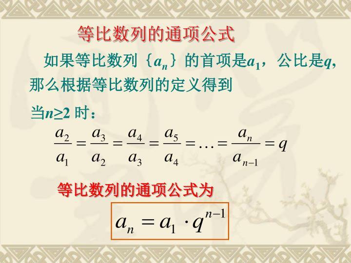 等比数列的通项公式