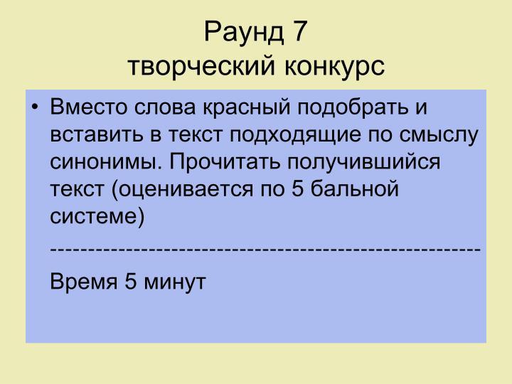 Раунд 7