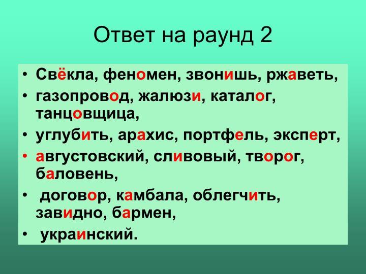 Ответ на раунд 2