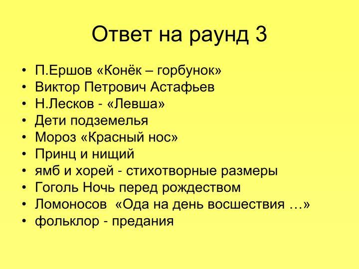 Ответ на раунд 3