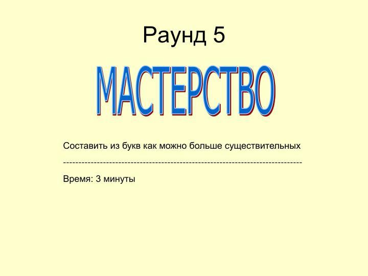 Раунд 5