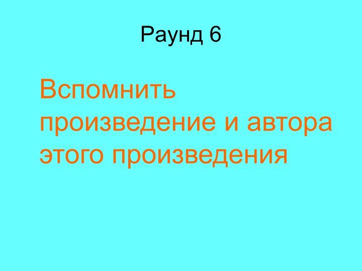 Раунд 6