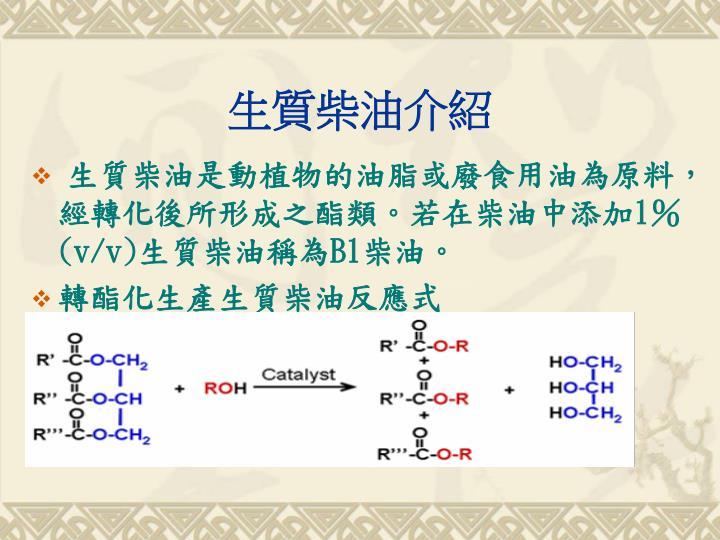 生質柴油介紹