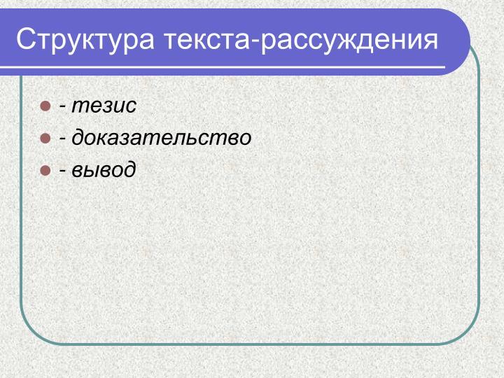 Структура текста-рассуждения
