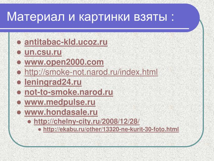 Материал и картинки взяты :