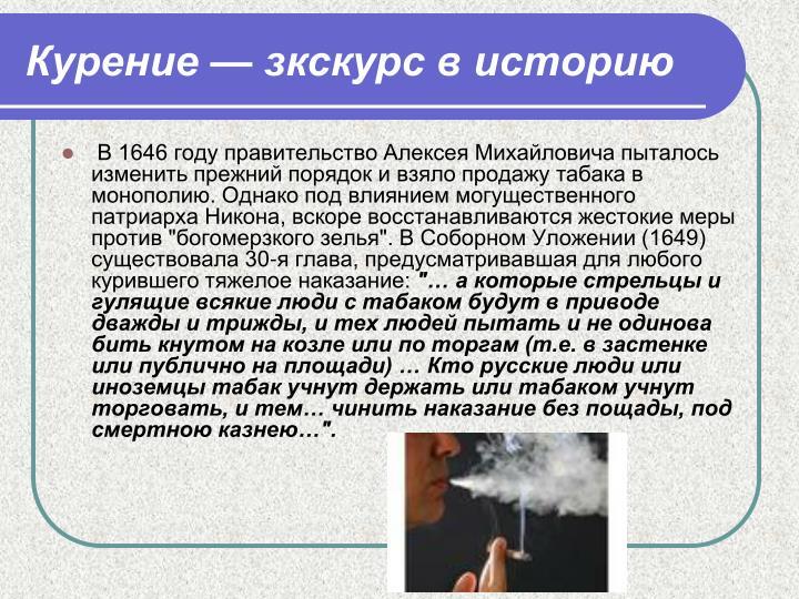 Курение — зкскурс в историю