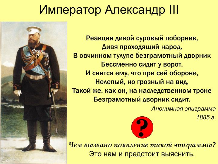 Император Александр