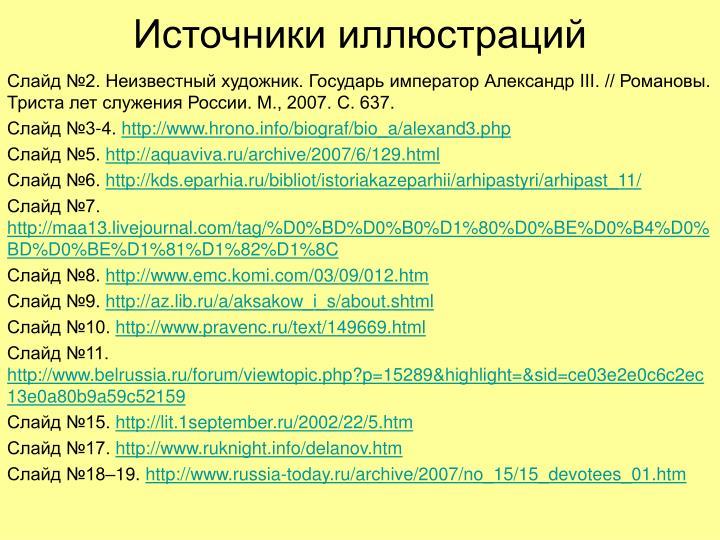 Источники иллюстраций