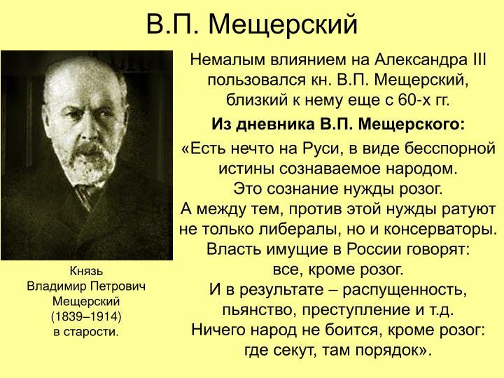 В.П. Мещерский