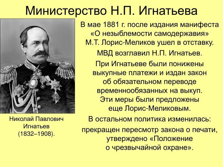 Министерство Н.П. Игнатьева