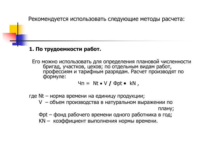 Рекомендуется использовать следующие методы расчета: