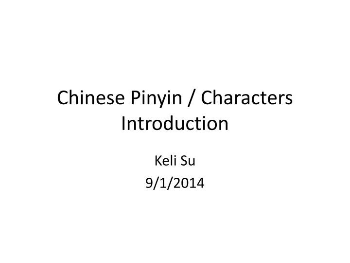Chinese pinyin characters introduction