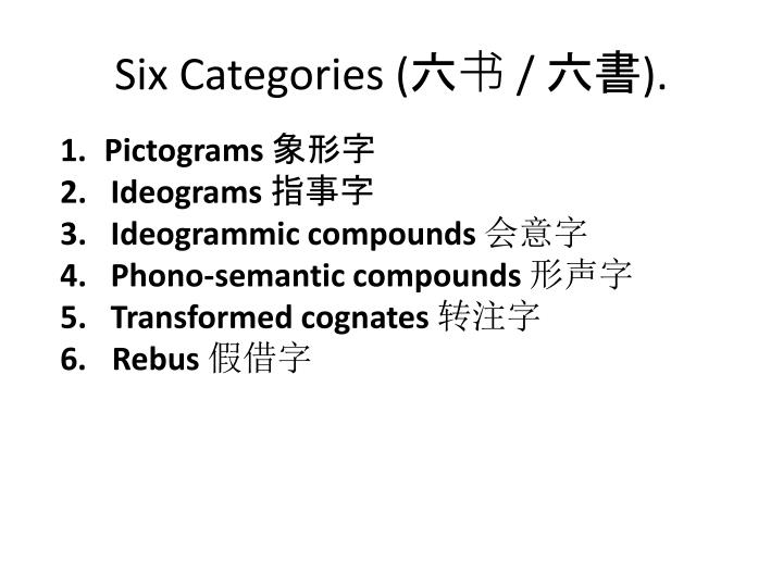 Six Categories (