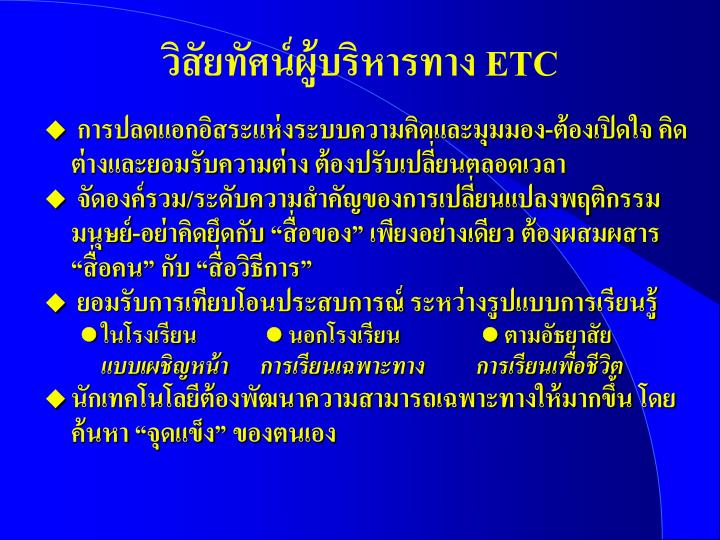 วิสัยทัศน์ผู้บริหารทาง ETC