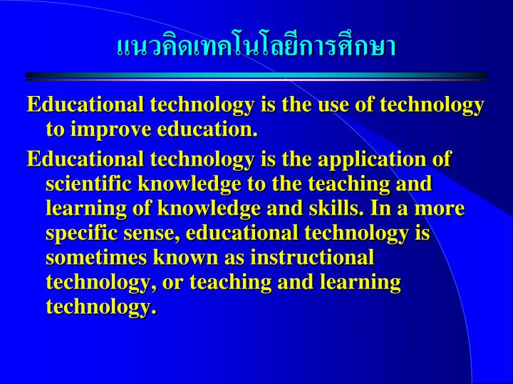แนวคิดเทคโนโลยีการศึกษา