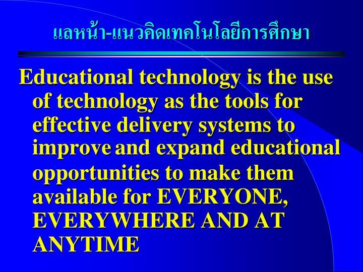 แลหน้า-แนวคิดเทคโนโลยีการศึกษา
