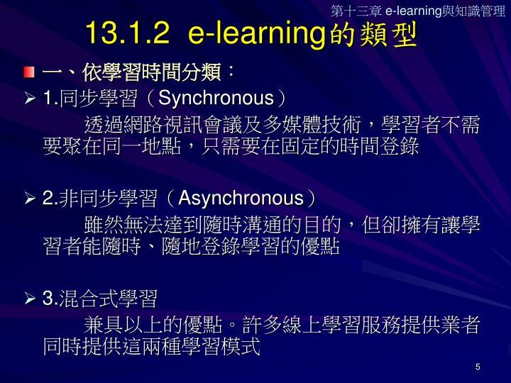 13.1.2  e-learning