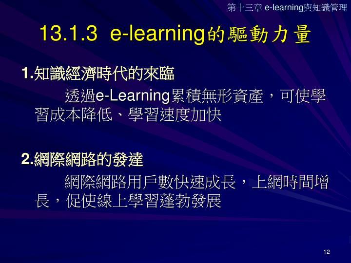 13.1.3  e-learning
