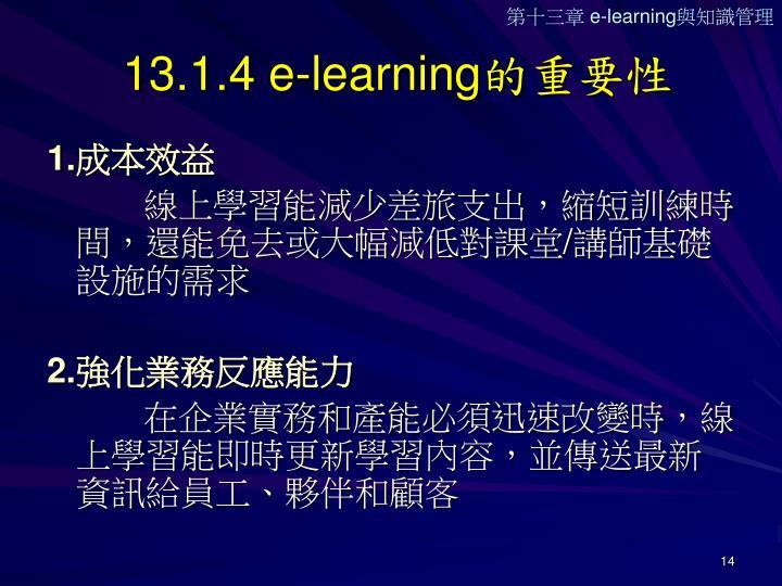 13.1.4 e-learning