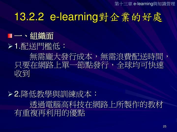 13.2.2  e-learning