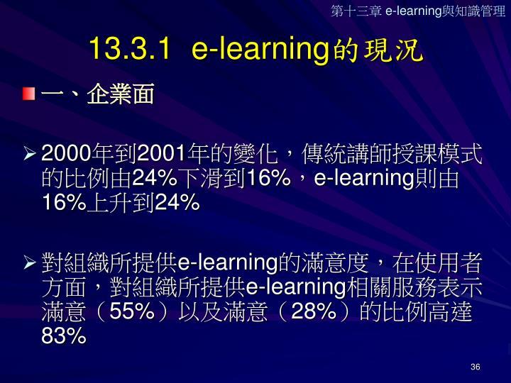 13.3.1  e-learning